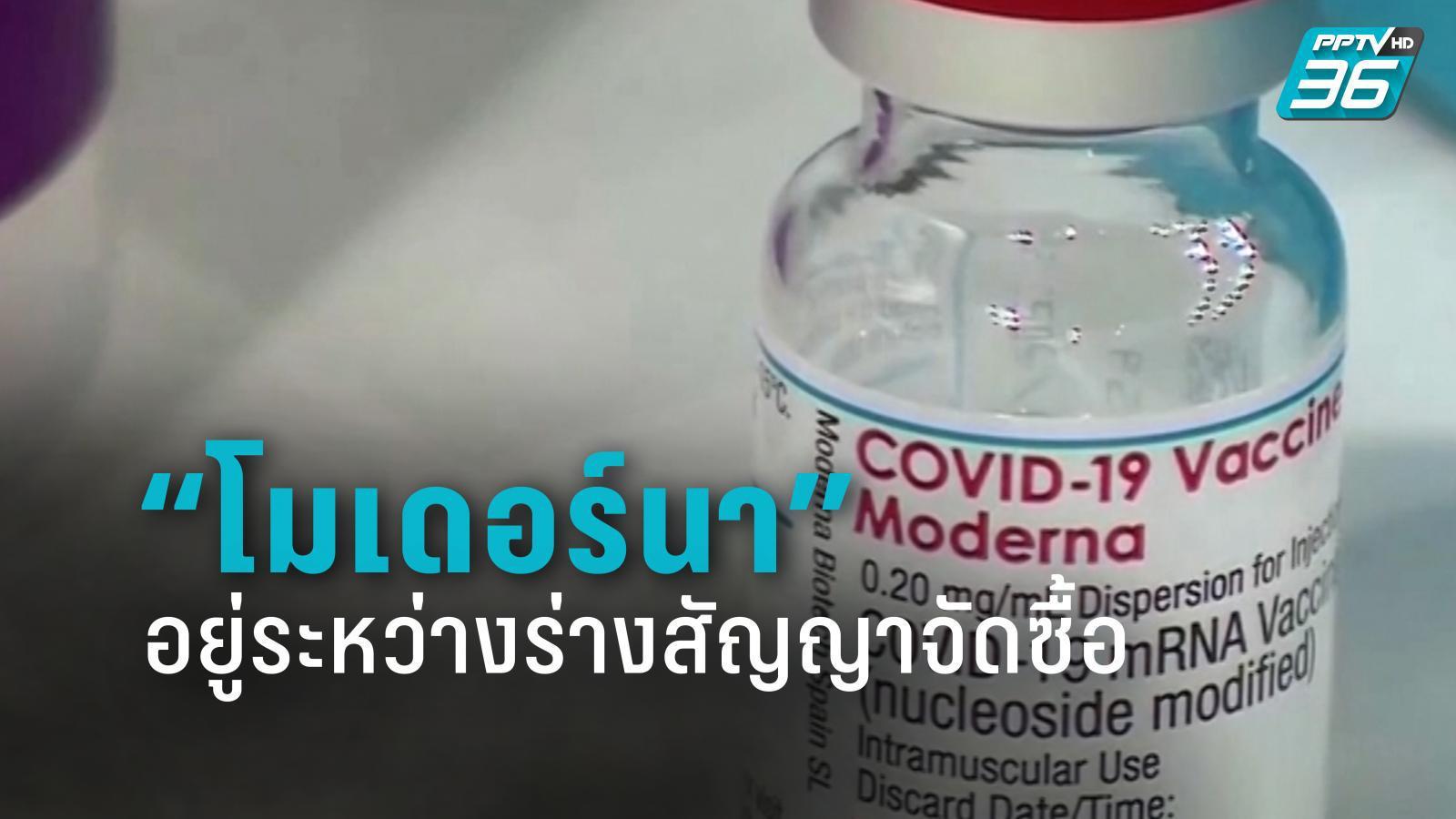 """อภ. แจง วัคซีน """"โมเดอร์นา"""" อยู่ระหว่างร่างสัญญาจัดซื้อ คาดมาไตรมาส 4"""