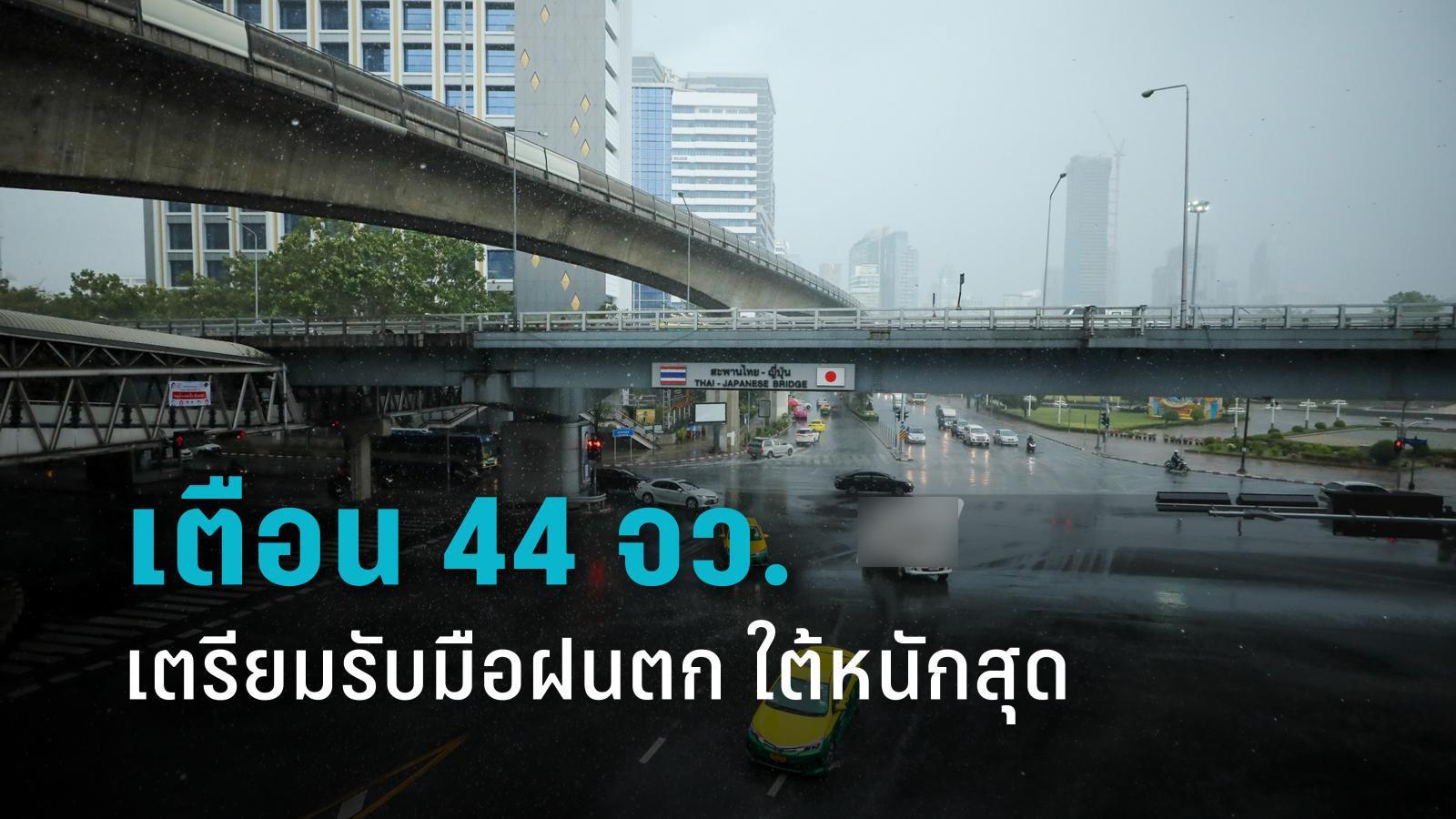 กรมอุตุฯ เตือน ไทยเจอฝนตก 44 จังหวัดรับมือ ใต้หนักสุด 60%  กทม.โดนบ่ายถึงค่ำ