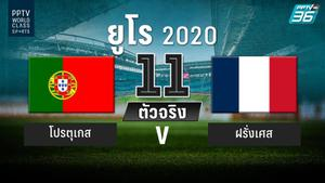 PPTV รายชื่อ 11 ตัวจริง ฟุตบอลยูโร 2020 โปรตุเกส พบ ฝรั่งเศส 23 มิ.ย. 64