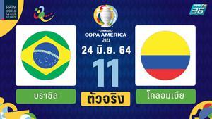PPTV รายชื่อ 11 ตัวจริง โคปา อเมริกา บราซิล พบ โคลอมเบีย 24 มิ.ย.64