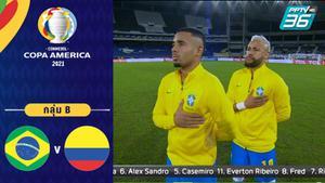 Full Match โคปา อเมริกา 2021 | บราซิล 2-1 โคลอมเบีย | 24 มิ.ย. 64