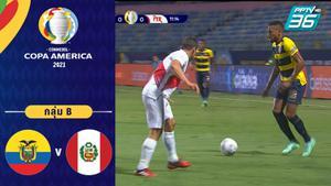 Full Match โคปา อเมริกา 2021 | เอกวาดอร์ 2-2 เปรู | 24 มิ.ย. 64