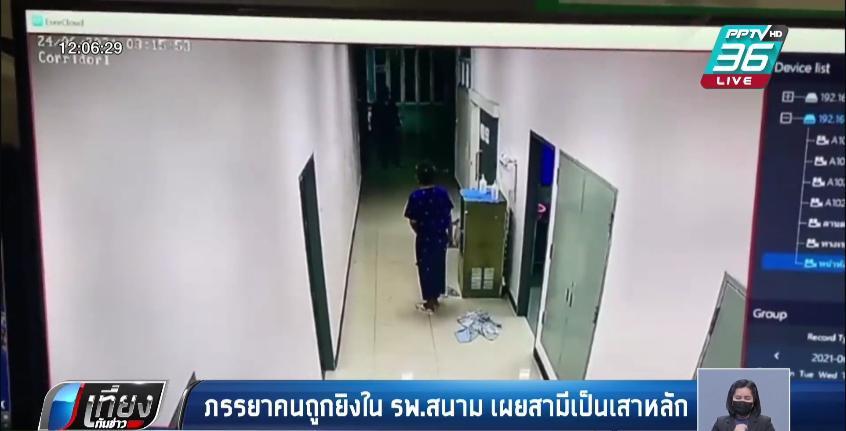 ภรรยาชายถูกยิงในรพ.สนาม เผย สามีเป็นเสาหลัก