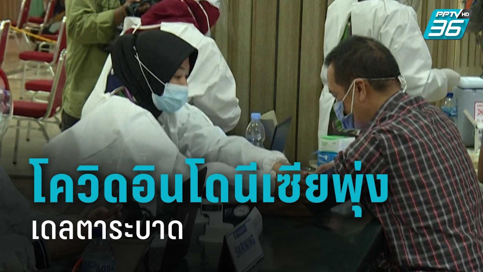 เดลตาระบาดหนัก พบผู้ป่วยโควิดอินโดนีเซียทุบสถิติ