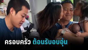 """""""ตู่ ภพธร"""" ถึงไทยกักตัวครบ ร้องไห้หนักมาก ดีใจได้เจอลูก - ภรรยาแล้ว"""