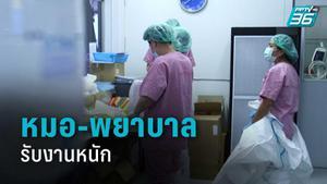 เปิดภาระงานหมอ-พยาบาล ICU โควิด พบทำงานตลอดเวลา