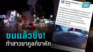 พลเมืองดีตามหา หนุ่มควบ Nmax  ชนแล้วชิ่ง ทำป้ารถล้ม บาดเจ็บ