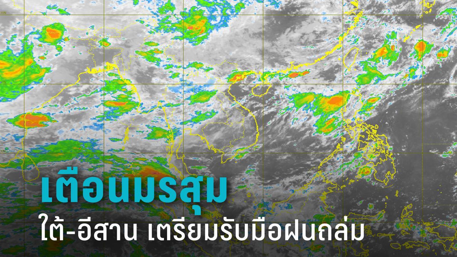 กรมอุตุฯ เตือน ใต้-อีสาน เตรียมรับมือฝนถล่ม กทม.ฟ้าคะนอง 10% โดนบ่ายถึงค่ำ