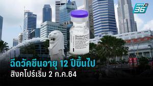 สิงคโปร์ขยายการฉีดวัคซีน ตั้งแต่ อายุ 12 ปีขึ้นไป เริ่ม 2 ก.ค.