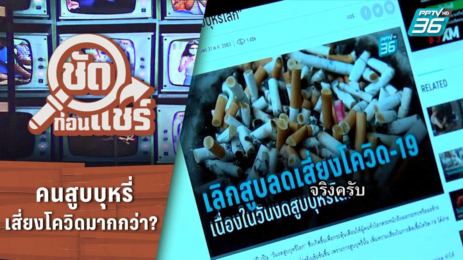 ชัดก่อนแชร์ | คนที่สูบบุหรี่เสี่ยงโควิด-19 มากกว่าคนไม่สูบ จริงหรือ? | PPTV HD 36