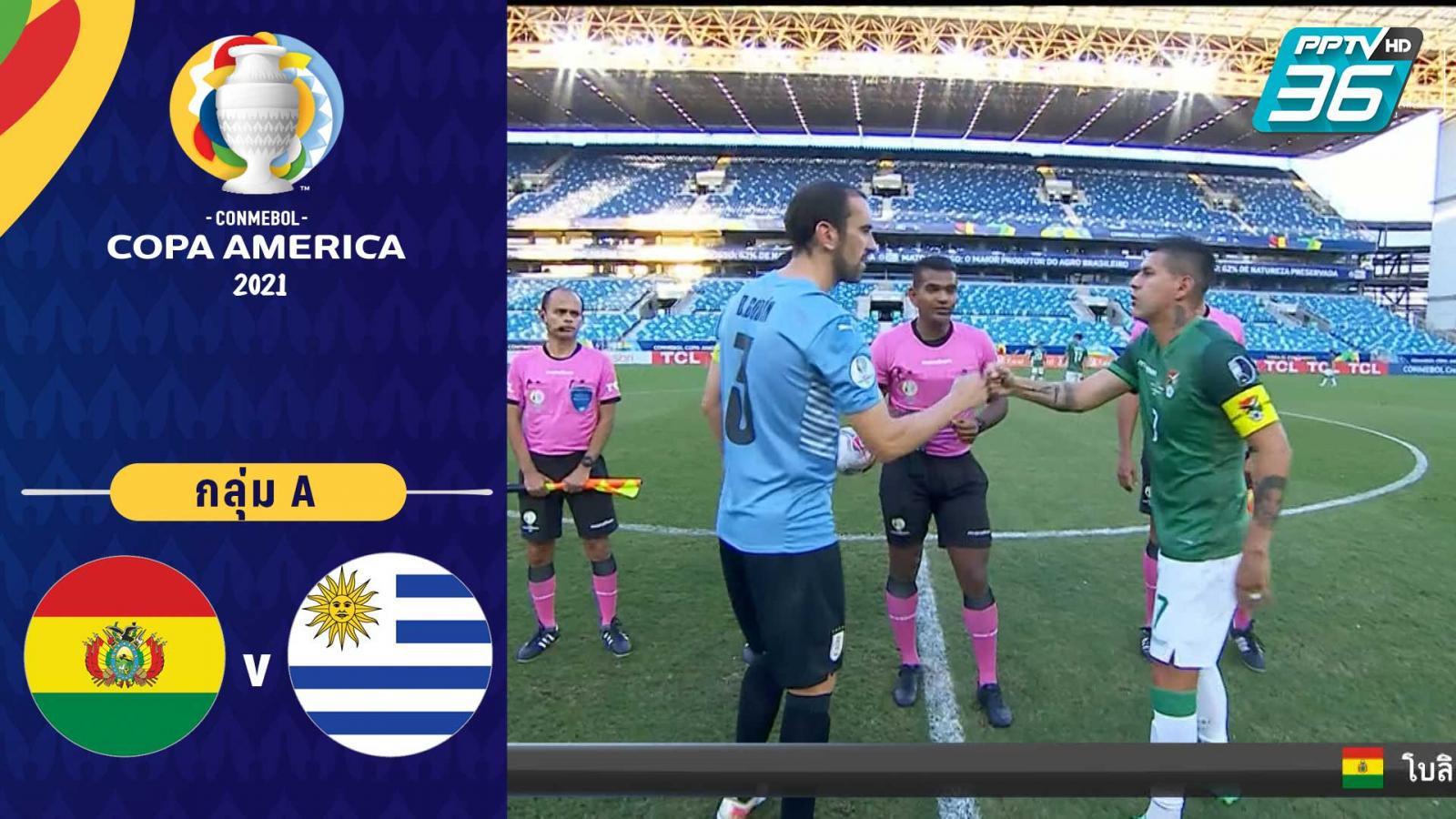 Full Match โคปา อเมริกา 2021   โบลิเวีย 0-2 อุรุกวัย   25 มิ.ย. 64