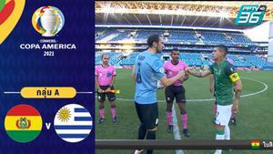 Full Match โคปา อเมริกา 2021 | โบลิเวีย 0-2 อุรุกวัย | 25 มิ.ย. 64