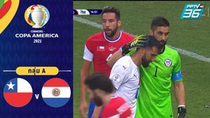 Full Match โคปา อเมริกา 2021 | ชิลี 0-2 ปารากวัย | 25 มิ.ย. 64