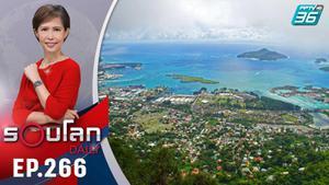 ยอดติดโควิดหมู่เกาะเซเชลส์พุ่ง แม้ฉีดวัคซีนกว่า 70% | 25 มิ.ย. 64 | รอบโลก DAILY