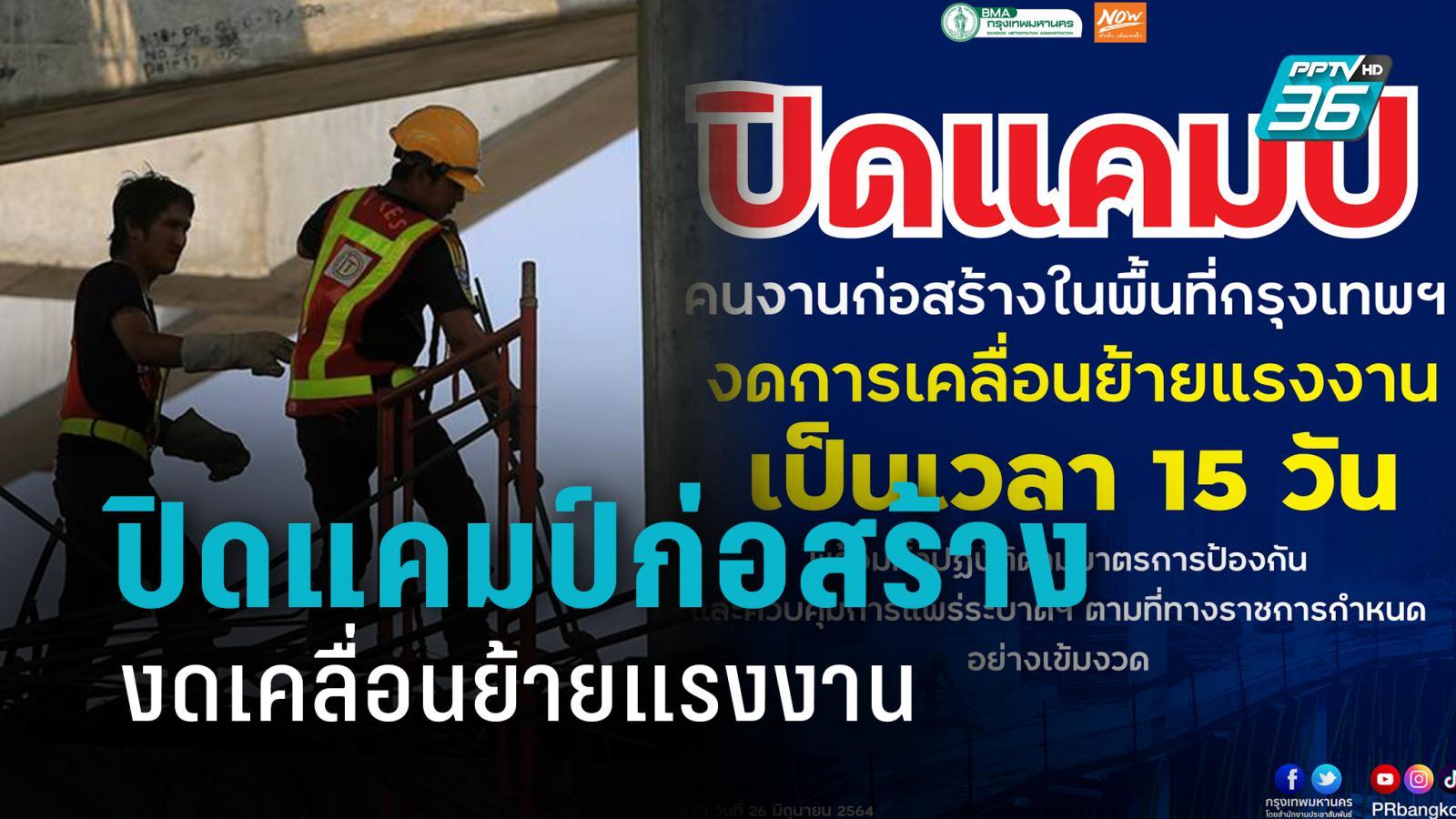 กทม.สั่งปิดแคมป์ก่อสร้าง-งดเคลื่อนย้ายแรงงาน 15 วัน : PPTVHD36
