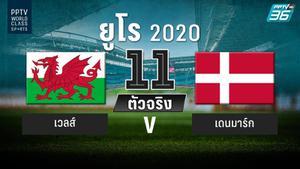 PPTV รายชื่อ 11 ตัวจริง ฟุตบอลยูโร 2020 เวลส์ พบ เดนมาร์ก 26 มิ.ย. 64