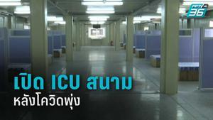 เปิด ICU สนาม หลังผู้ป่วยโควิดวิกฤตพุ่ง