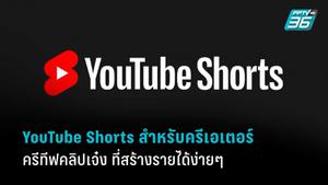 YouTube Shorts สำหรับครีเอเตอร์ ครีเอทีฟคลิปเจ๋ง ที่สร้างรายได้ง่ายๆ