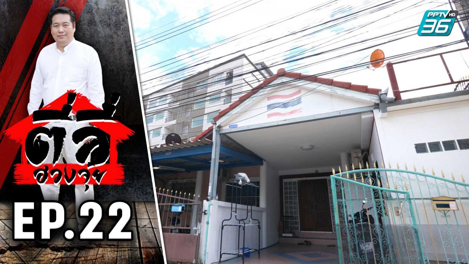 ตี่ลี่ฮวงจุ้ย EP.22 | ตอน ชีวิตสู้กับโรคไต | PPTV HD 36