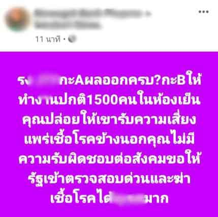 3,000 people were shocked!  Ask the Ministry of Health - the governor to help  Fear of repeating large clusters  Hundreds of hospitals infected with covid  Close for disinfection for only 2 days, no additional testing