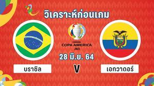 วิเคราะห์บอล !! โคปา อเมริกา 2021 บราซิล พบ เอกวาดอร์ 28 มิ.ย. 64