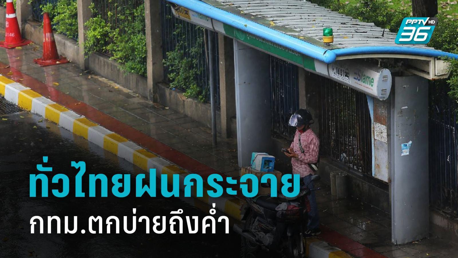ภาคเหนือ - อีสาน ฝนตกหนักบางพื้นที่  กทม.ปริมณฑล ฝน 20% ช่วงบ่ายถึงค่ำ