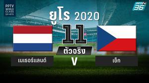 PPTV รายชื่อ 11 ตัวจริง ฟุตบอลยูโร 2020 เนเธอร์แลนด์ พบ เช็ก 27 มิ.ย. 64