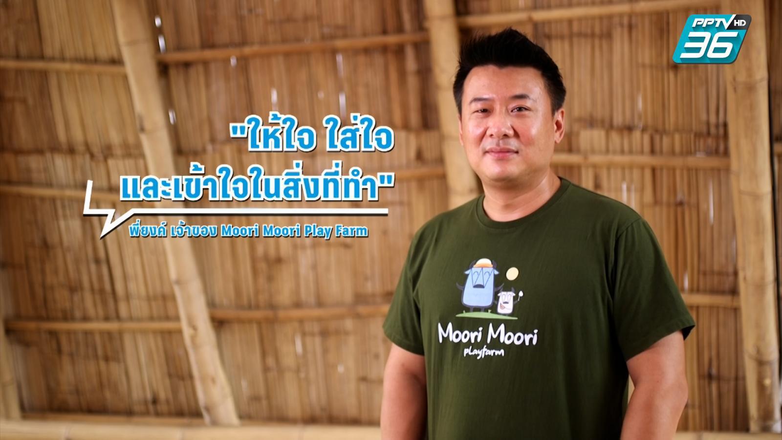 ธุรกิจคิดนอกกรอบ : Moori Moori Play Farm