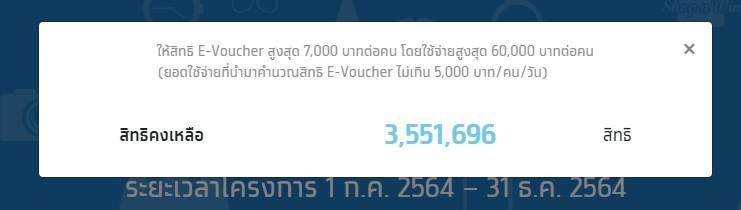 """อัปเดต """"คนละครึ่งเฟส 3 - ยิ่งใช้ยิ่งได้"""" เปลี่ยนสิทธิ เลือกใหม่ 3,000 หรือ 7,000 ผ่าน """"เป๋าตัง"""" วันนี้เท่านั้น"""