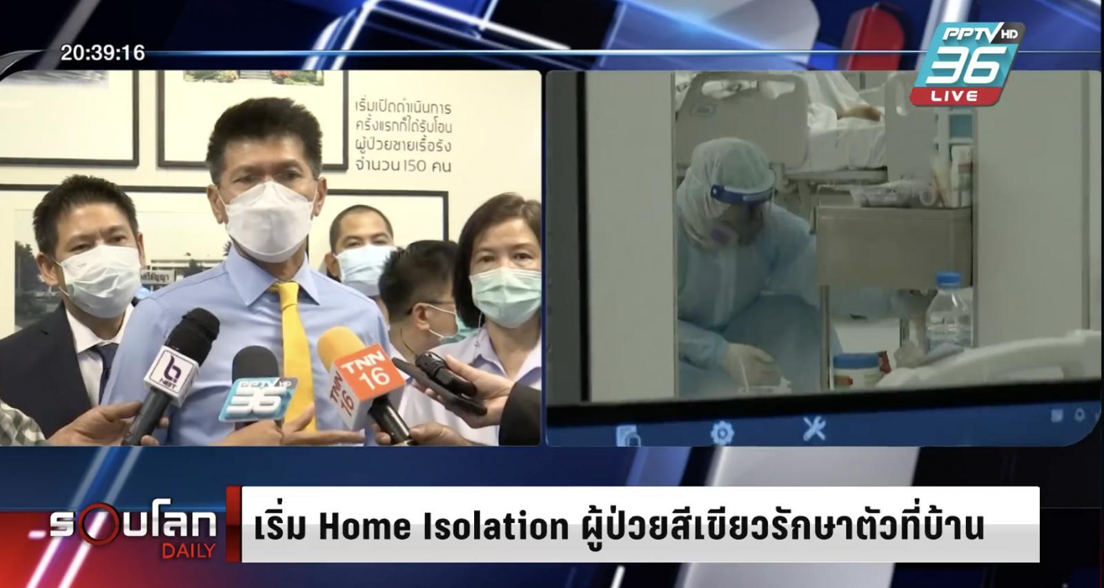 เริ่ม Home Isolation ผู้ป่วยสีเขียวรักษาตัวที่บ้าน