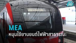 MEA หนุนใช้ยานยนต์ไฟฟ้าสาธารณะ
