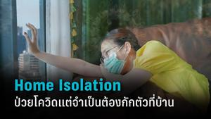 Home Isolation  วิธีปฎิบัติตัวผู้ป่วยโควิดเมื่อจำเป็นต้องกักตัวที่บ้าน