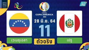 PPTV รายชื่อ 11 ตัวจริง โคปา อเมริกา เวเนซูเอลา พบ เปรู 28 มิ.ย.64