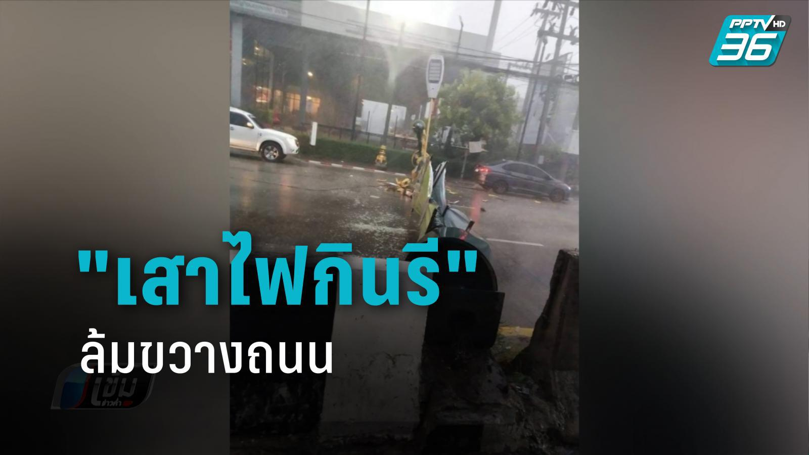"""ฝนตก """"เสาไฟกินรี"""" ล้มขวางถนน-รถติดยาว"""