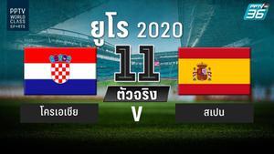 PPTV รายชื่อ 11 ตัวจริง ฟุตบอลยูโร 2020 โครเอเชีย พบ สเปน  28 มิ.ย. 64