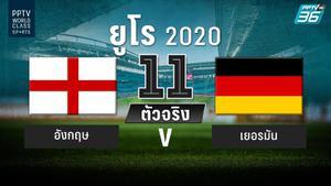 PPTV รายชื่อ 11 ตัวจริง ฟุตบอลยูโร 2020 อังกฤษ พบ เยอรมัน 29 มิ.ย. 64