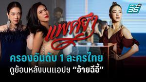 """สุดปัง! """"แพศยา"""" ครองอันดับ 1 ละครไทย ดูย้อนหลังบนแอปฯ iQiyi (อ้ายฉีอี้)"""