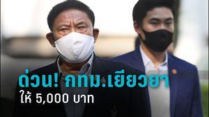 เช็กเลย! กทม.เคาะเยียวยา 5,000 บาท ให้ผู้ค้า 10,000 ราย บวกของรัฐบาล ได้ 8,000 บาท