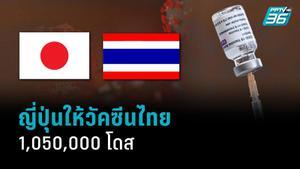 """ญี่ปุ่นให้วัคซีนไทย 1,050,000 โดส """"แอสตร้าเซเนก้า"""" 2 ประเภท ภายใต้เงื่อนไข 5 ข้อ"""