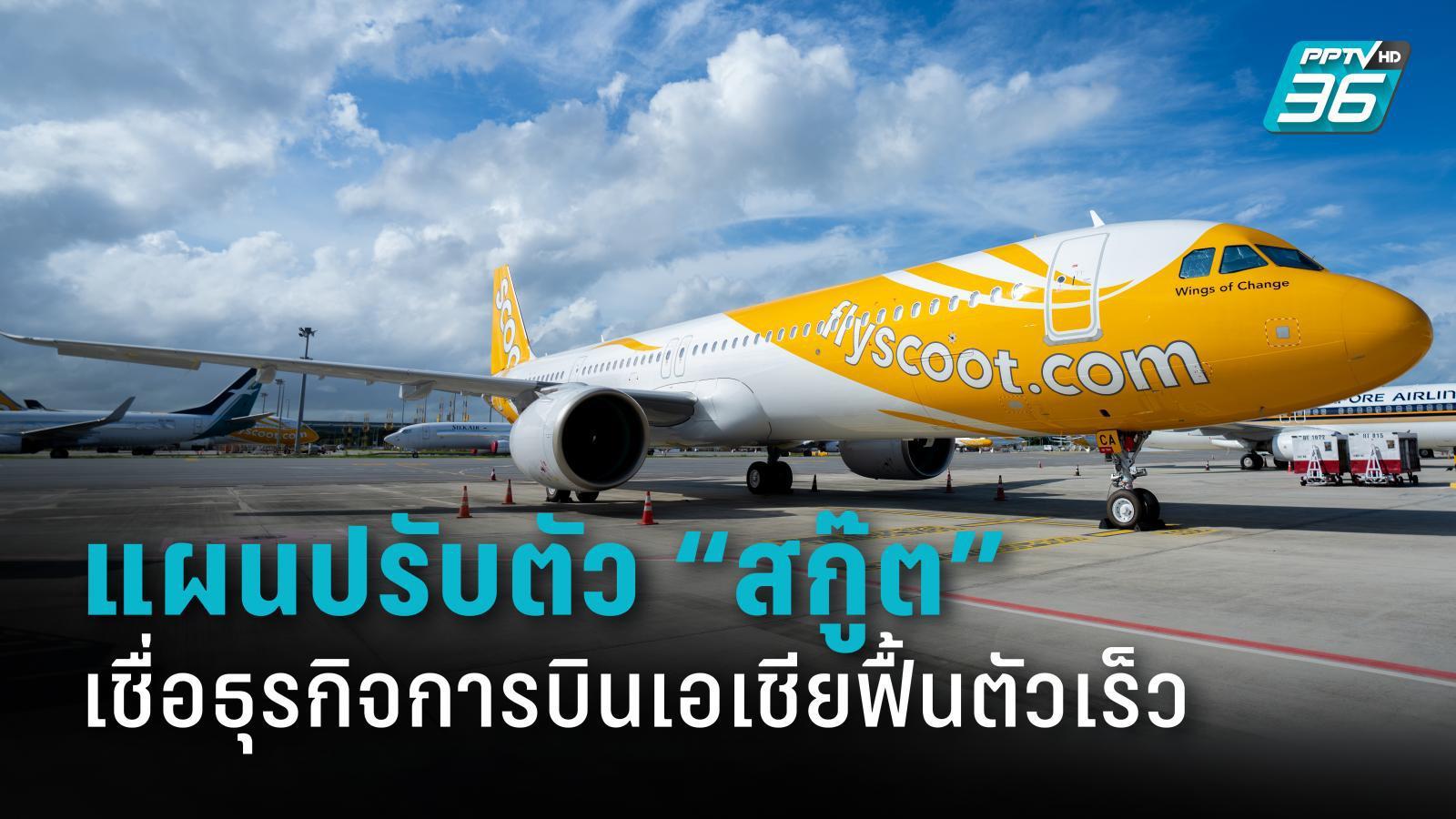 """""""สายการบินสกู๊ต"""" เปิดแผนปรับตัว พร้อมรับการฟื้นตัวของธุรกิจการบิน"""