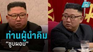 """คนเกาหลีเหนือน้ำตาริน ทนไม่ได้เห็นผู้นำคิม """"ซูบผอม"""""""