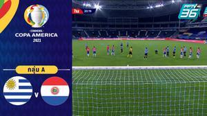 Full Match โคปา อเมริกา 2021 | อุรุกวัย 1 - 0 ปารากวัย | 29 มิ.ย.64