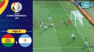 Full Match โคปา อเมริกา 2021 | โบลิเวีย 1 - 4 อาร์เจนตินา | 29 มิ.ย.64