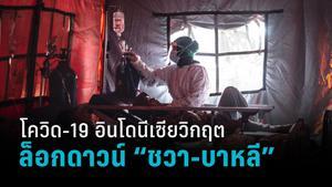 """อินโดนีเซียล็อกดาวน์ """"ชวา-บาหลี"""" 2 สัปดาห์ หลังโควิด-19 รุกหนัก"""
