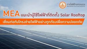 MEA แนะผู้ใช้ไฟฟ้าที่ติดตั้ง Solar Rooftop เชื่อมต่อกับโครงข่ายไฟฟ้าอย่างถูกต้องเพื่อความปลอดภัย