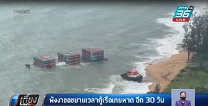 บ.เอกชน ขอขยายเวลาอีก 30 วัน กู้เรือเกยหาดพังงา เหตุคลื่นลมแรง