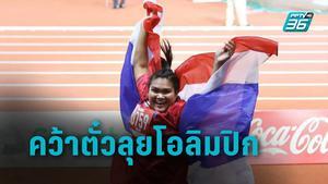 คนที่ 35 !  สุเบญรัตน์ ขว้างจักรสาวไทย คว้าตั๋วโอลิมปิก 2020