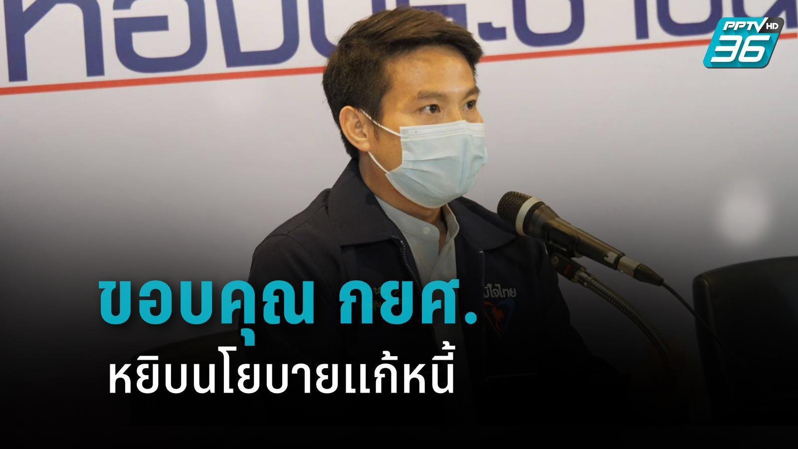 """""""ภราดร"""" ขอบคุณ กยศ. หยิบนโยบาย ภูมิใจไทย แก้หนี้"""