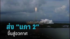 ทอ. ส่งดาวเทียม นภา 2 ขึ้นสู่อวกาศ