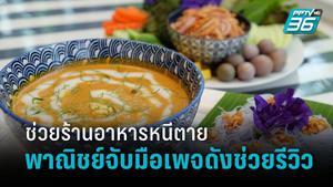 พาณิชย์จับมือเพจดังช่วยรีวิวร้านอาหารไทยคุณภาพ ดันหนีตายช่วงโควิด